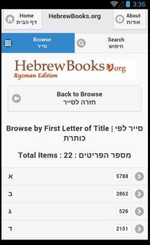 HebrewBooks.org Mobile apk screenshot