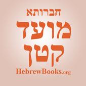 Mesechet Moed Katan - Chavruta icon
