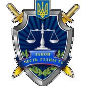 Прокуратура Харківської обл icon