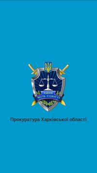 Прокуратура Харківської обл poster