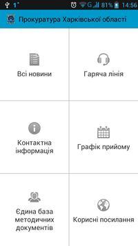 Прокуратура Харківської обл apk screenshot