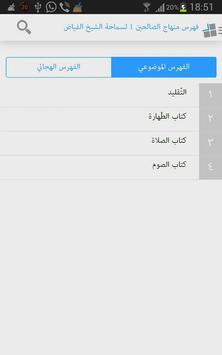 Ahkam alFayadh apk screenshot