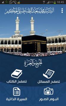 Ahkam alHakeem apk screenshot