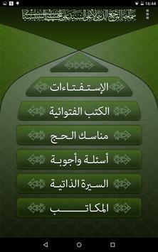 Ahkam alSistani apk screenshot