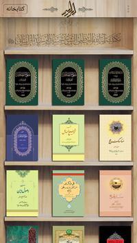 alWahid Books apk screenshot