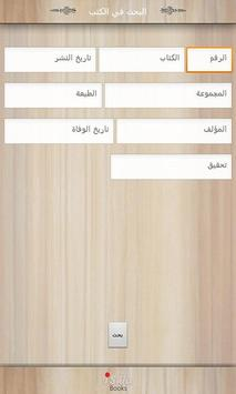 iShia Books apk screenshot