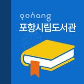 포항시립도서관 icon