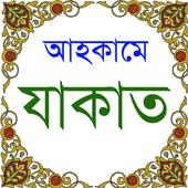 Ahkame Zakat - Guide to Zakat icon
