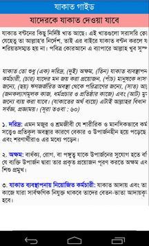 Ahkame Zakat - Guide to Zakat apk screenshot