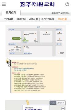 진주제일교회 apk screenshot
