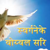 Svargneke Voyal Sari (DEV) icon