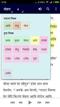 Svargneke Voyal Sari (DEV) apk screenshot