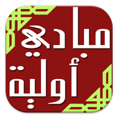 Ushul Fiqh Mabadi Awwaliyah icon