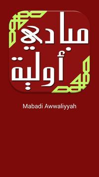 Ushul Fiqh Mabadi Awwaliyah apk screenshot
