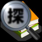 おしえて!本の発売日! icon