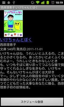 おしえて!本の発売日! apk screenshot