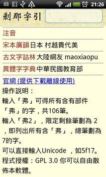 Ksana Chinese Character Index poster