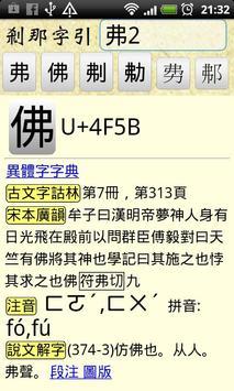 Ksana Chinese Character Index apk screenshot