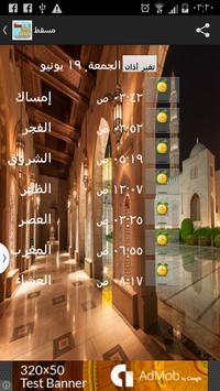 Oman Prayer Timings poster