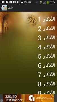 Oman Prayer Timings apk screenshot