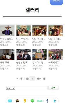 빛들교회 apk screenshot