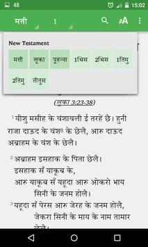 Angika Bible (Bihar) poster