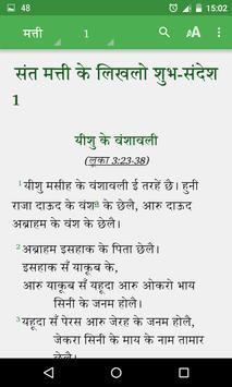 Angika Bible (Bihar) apk screenshot