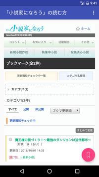 「小説家になろう」の読むアプリ apk screenshot