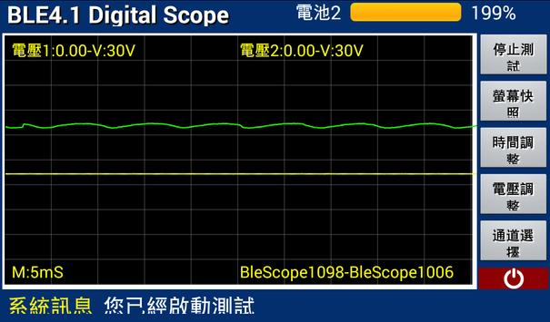 BLE示波筆 apk screenshot