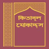 Kitabul Mukaddos-M BanglaBible icon