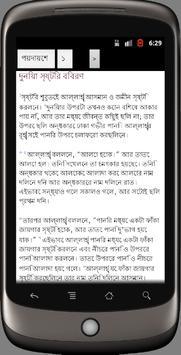 Kitabul Mukaddos-M BanglaBible poster