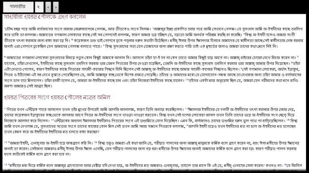 Kitabul Mukaddos-M BanglaBible apk screenshot