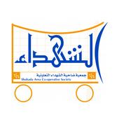 AlShuhada icon