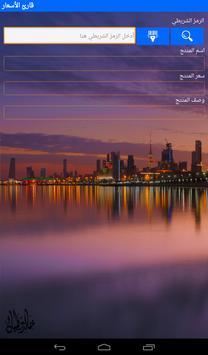 AlShuhada apk screenshot