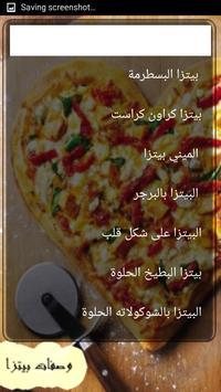 اشهى وصفات البيتزا 2016 apk screenshot