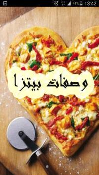 اشهى وصفات البيتزا 2016 poster