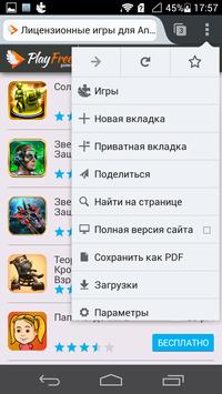 PlayFree Browser apk screenshot