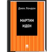 Мартин Иден icon