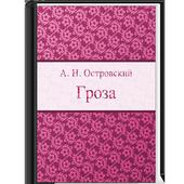Гроза icon