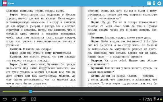 Гроза apk screenshot