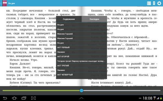 На дне apk screenshot