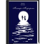 Мастер и Маргарита бесплатно icon