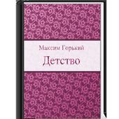 Детство (Максим Горький) icon