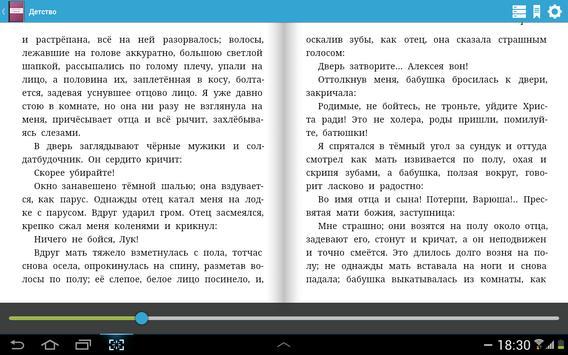 Детство (Максим Горький) apk screenshot