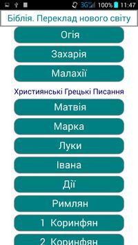 Біблія apk screenshot