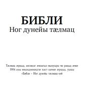 Библия на осетинском языке icon