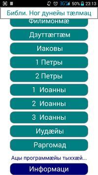 Библия на осетинском языке apk screenshot