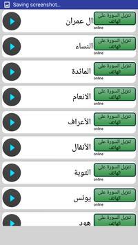 القران الكريم mp3 كاملا apk screenshot