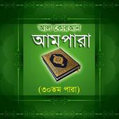 Ampara Bangla (30th Chapter) icon