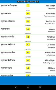 Ampara Bangla (30th Chapter) poster
